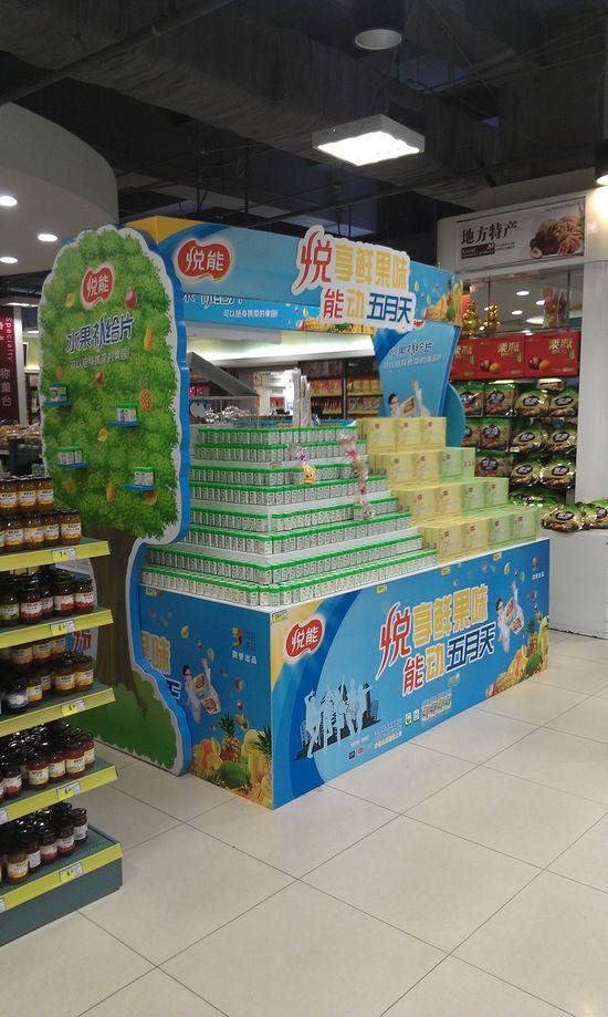 上一条:悦能含片ka店中店设计制作 下一条:雅士利奶粉终端陈列柜设计
